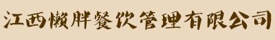 江西懒胖餐饮管理有限公司